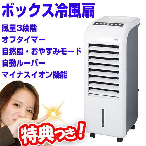 スリーアップ RF-T1803-WH ボックス冷風扇 エアク...