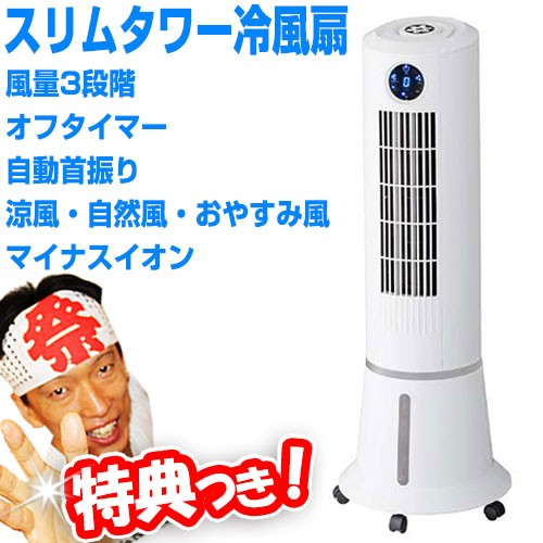 スリーアップ スリムタワー冷風扇 ウォータークー...