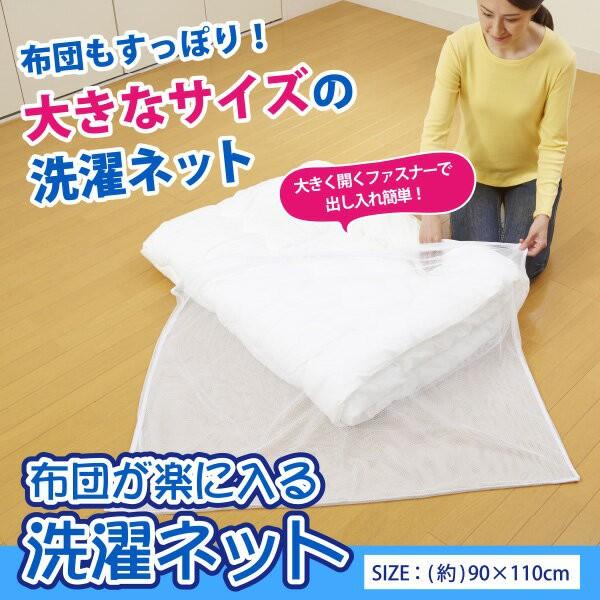 布団が楽に入る洗濯ネット 90×110cm 大判洗濯ネ...