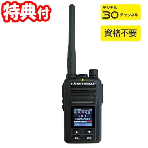 ハイパワー デジタルトランシーバー FC-D301 UHF ...
