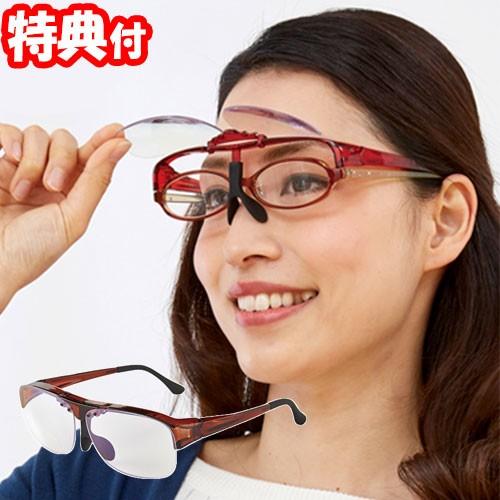 跳ね上げメガネ式拡大鏡1.6倍 全2色 ブルーライト...