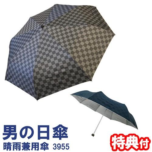 男の日傘 晴雨兼用傘 3955 UVION ユビオン 全2色 ...