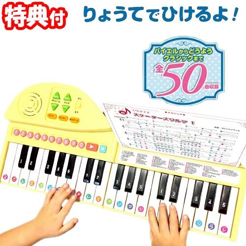 りょうてでひけるよ!グランドピアノ 50曲をピア...