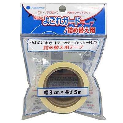 NEWよごれガードテープ 詰め替え用 交換用 3cm×5...