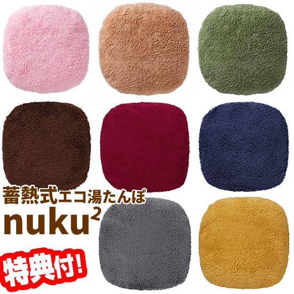蓄熱 充電式 湯たんぽ EWT-1543 ゆたんぽ nuku ぬ...
