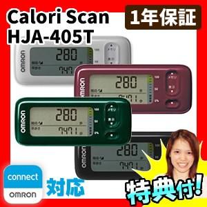 オムロン 活動量計 HJA-405T カロリスキャン スマ...