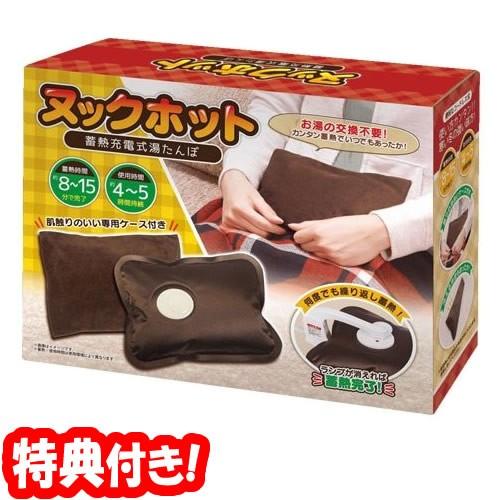 蓄熱充電式湯たんぽ 充電湯たんぽ コードレス湯た...