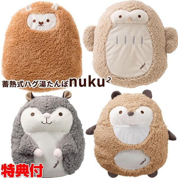 蓄熱式ハグ湯たんぽ ヌクヌク EWT-1844 nuku2 湯...