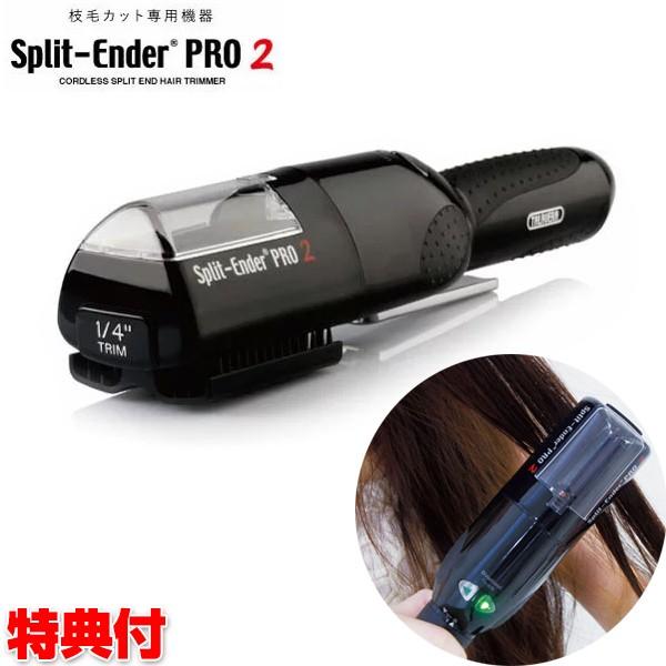 スプリットエンダープロ2 枝毛カッター 専用ケース付き Split-Ender  スプリットエンダー 日本公式代理店