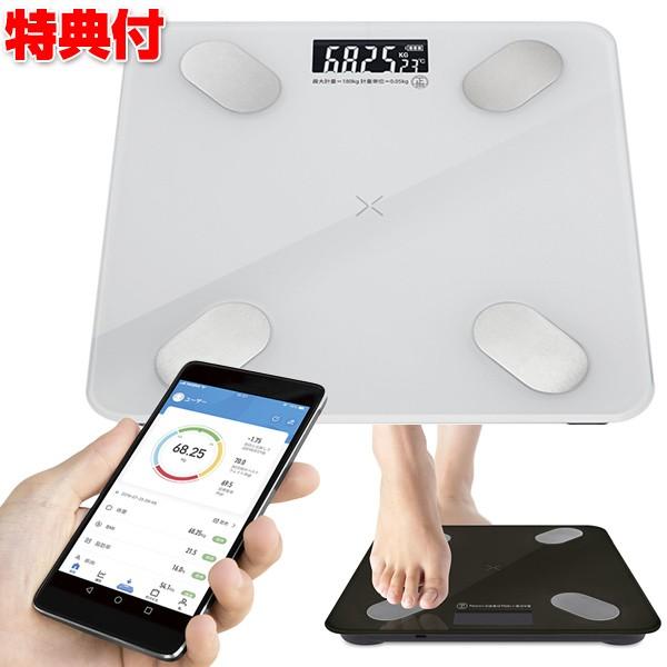 デジタル 体組成計 スマホ対応 体重計 体脂肪計 ...