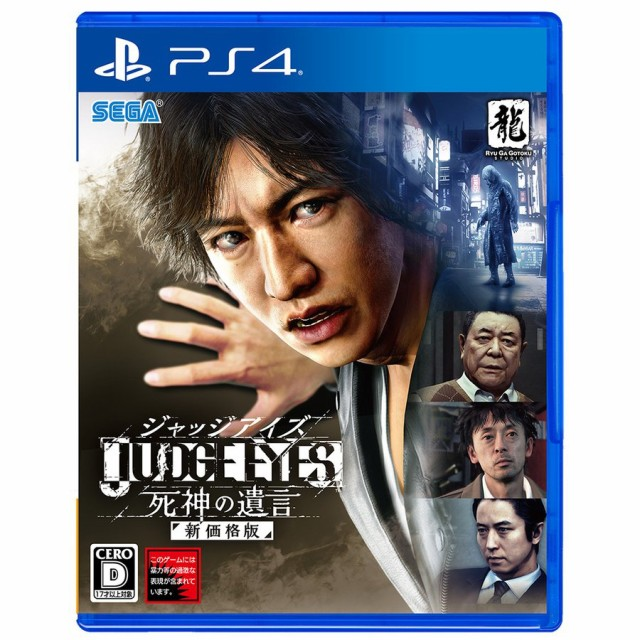 【送料無料(ネコポス)・即日出荷】PS4 JUDGE EYES...
