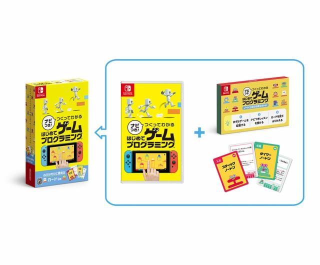 【即日出荷】Nintendo Switch ナビつき! つくって...