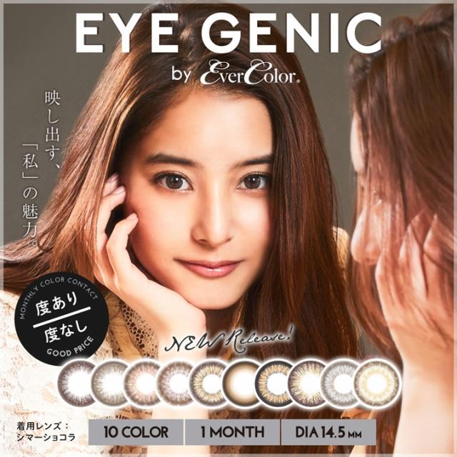 [メール便送料無料]EYE GENIC/ハーフシリーズ/度...