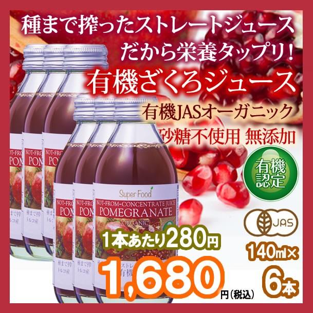 有機ざくろジュース ストレートジュース 有機JAS...