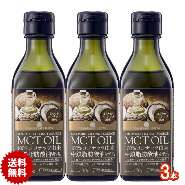 お中元に MCTオイル ココナッツ由来100% 170g 3本...