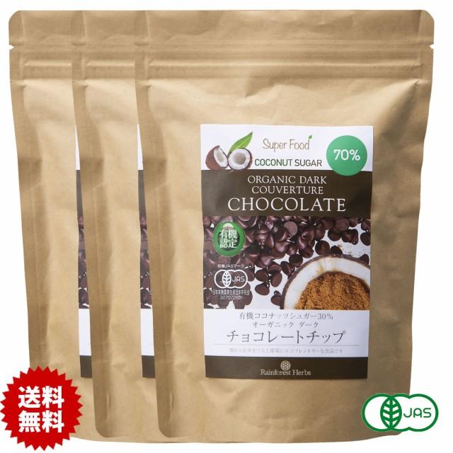 チョコレートチップ ペルー産有機カカオ70% クー...