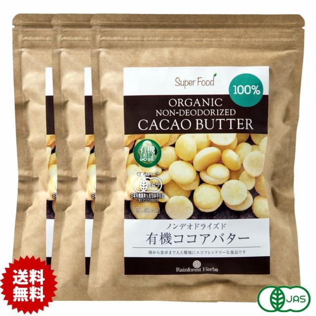 有機カカオバター ココアバター ペルー産 300g 3...