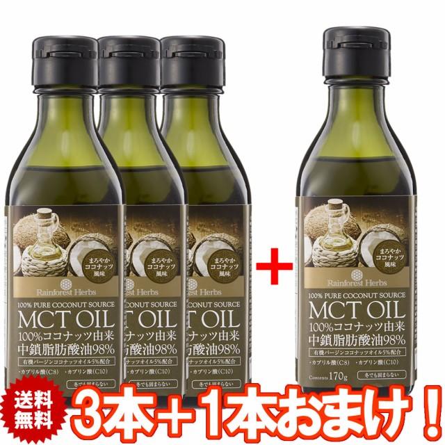 1本おまけ MCTオイル ココナッツ由来100% 170g 3...