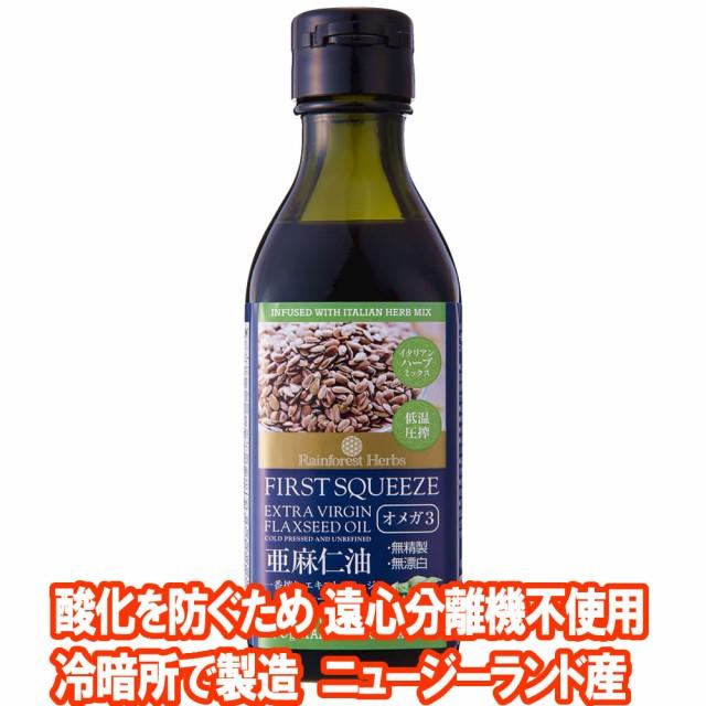亜麻仁油 イタリアンハーブミックス 170g 1本 ニ...