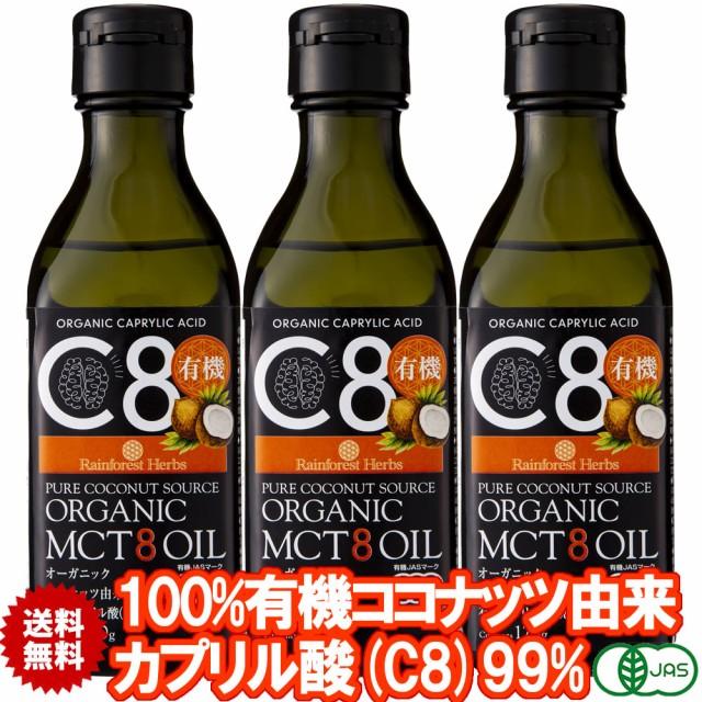 有機MCT8オイル 170g 3本 コココナッツ由来 有機...