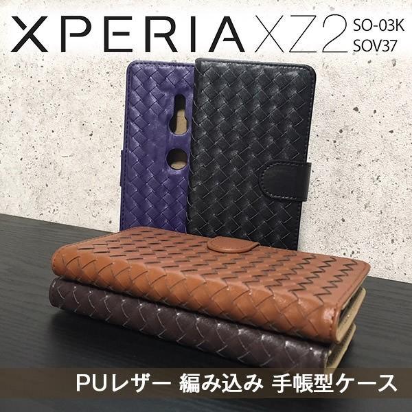 Xperia XZ2 SO-03K SOV37 ケース 編み込み 格子柄...