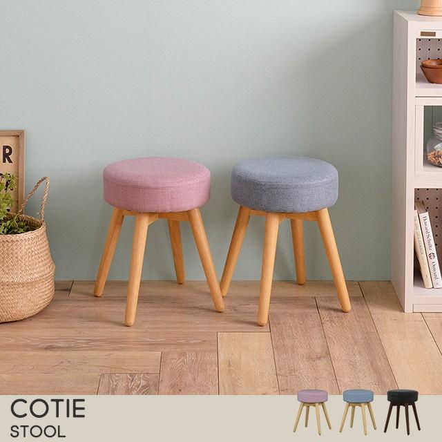 COTIE(コティー) スツール(Φ32cm) 送料無料...