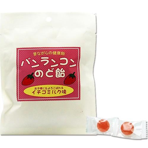 バンランコンのど飴 イチゴミルク味 60g【松浦薬...
