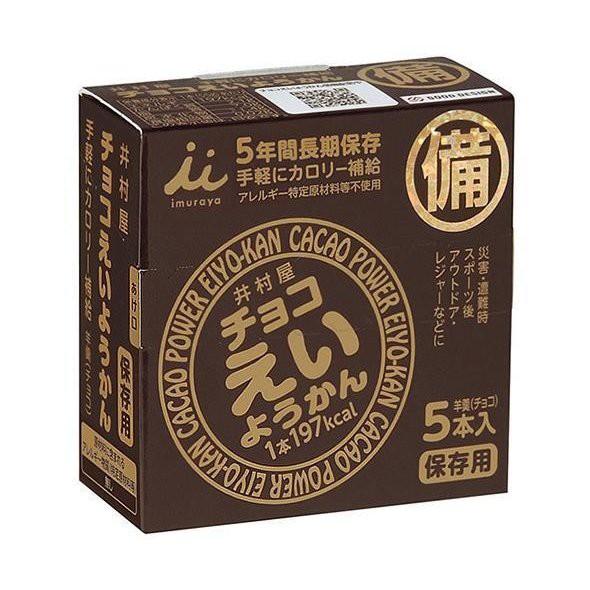 チョコえいようかん 保存用 55g×5本入【井村屋】...