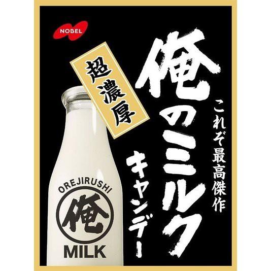 俺のミルクキャンデー 80g【ノーベル製菓】【4902...