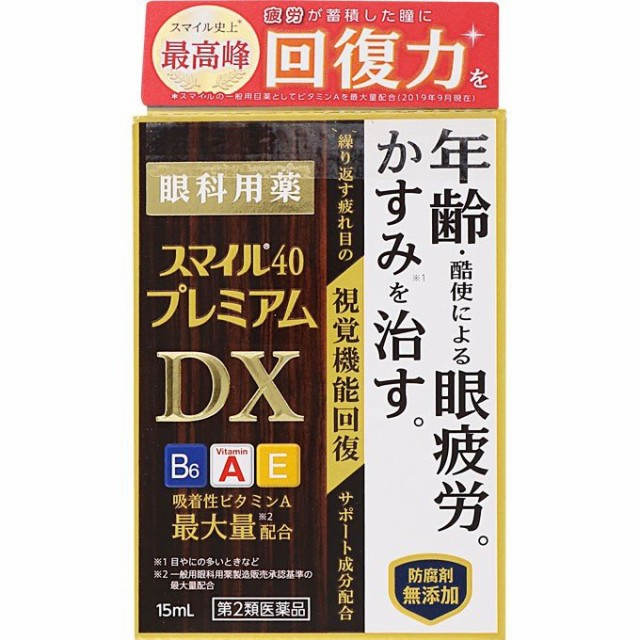 【第2類医薬品】スマイル40 プレミアムDX 15ml【...