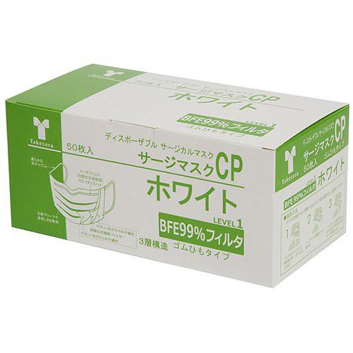サージマスクCP 3層式 ホワイト 50枚【竹虎】