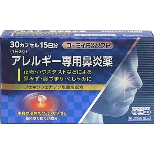 【第2類医薬品】コーミイFXソフト 30カプセル(15...