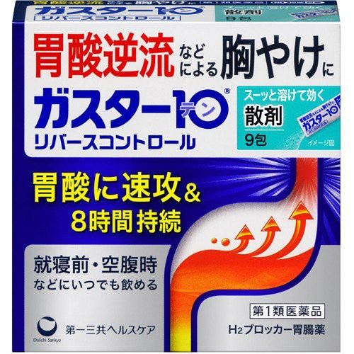 【第1類医薬品】ガスター10 散 リバースコントロ...