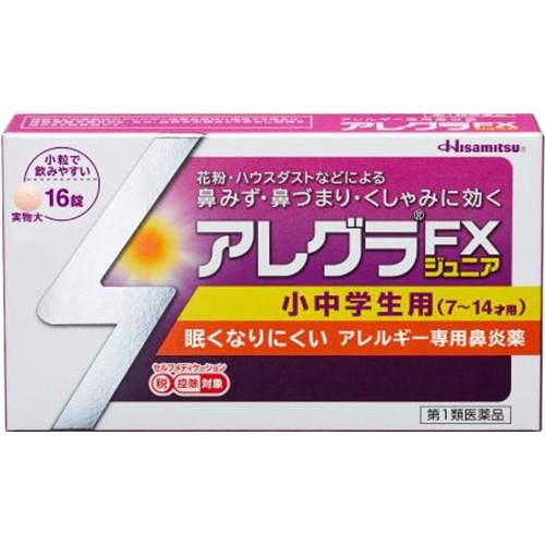 【第1類医薬品】アレグラFXジュニア 16錠【久光...