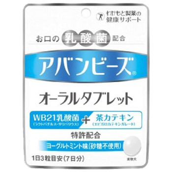 アバンビーズ オーラルタブレット 21粒【わかもと...