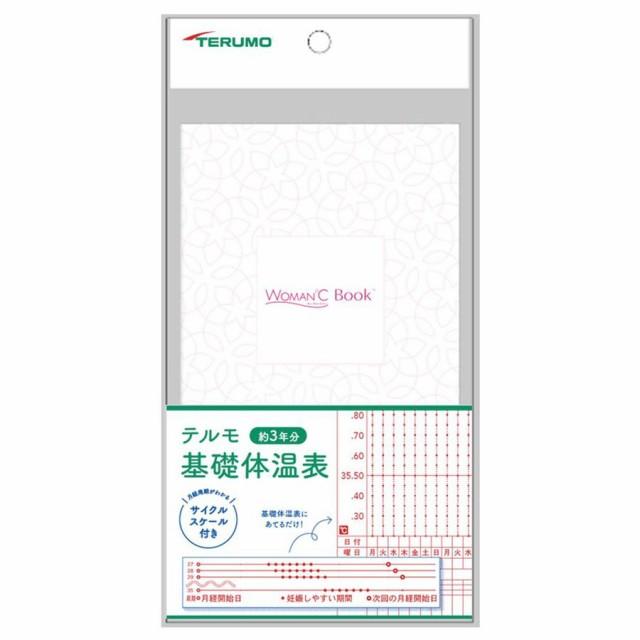 テルモ 基礎体温表 WOMAN℃ Book XX-ETRC3【テル...