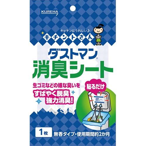 キチントさん ダストマン 消臭シート 1枚入【クレ...