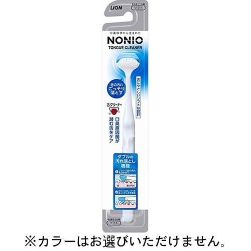 NONIO(ノニオ)舌クリーナー【ライオン】【納期...