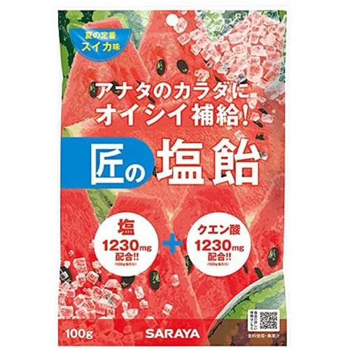 サラヤ 匠の塩飴 スイカ味 100g【サラヤ】※メー...