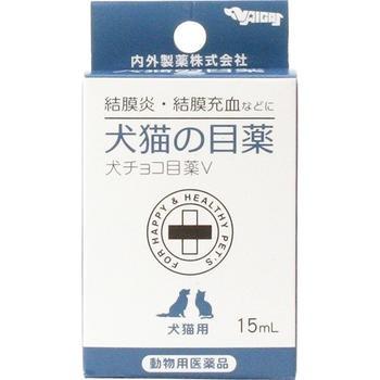 【動物用医薬品】犬チョコ目薬V (犬猫用)【内外製...