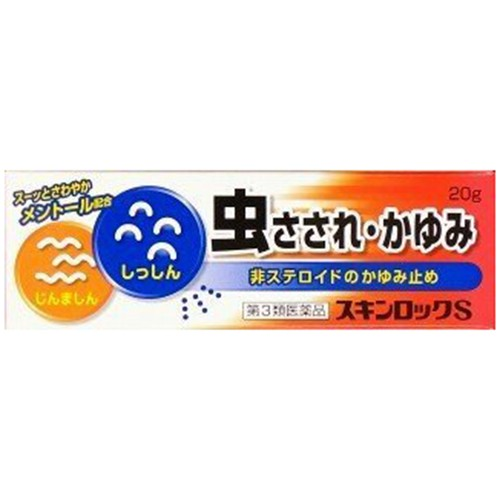 【第3類医薬品】スキンロックS 20g【雪の元本店】...
