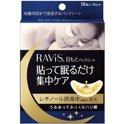 RAViS(ラヴィス) 目もとパックシート 10枚入【...