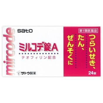 【第1類医薬品】ミルコデ錠A 24錠【佐藤製薬】【4...
