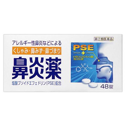 【第(2)類医薬品】 鼻炎薬A クニヒロ 48錠【皇漢...