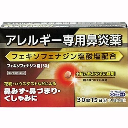 【第2類医薬品】【セルフメディケーション税制対...