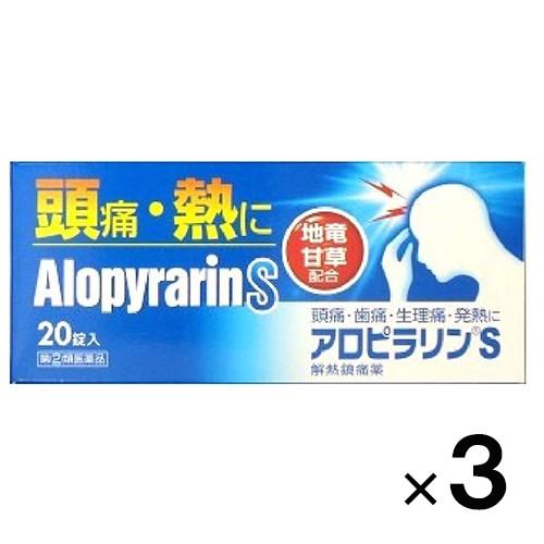 【第(2)類医薬品】アロピラリンS 20錠×3個【大昭...