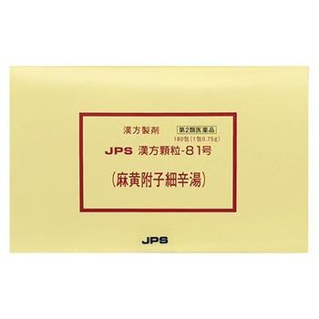 【第2類医薬品】JPS漢方-81 麻黄附子細辛湯「まお...
