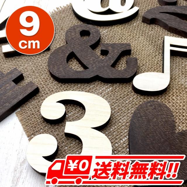 数字 0〜9 記号7種 全て自立 高さ9cm 天然桐 オブ...