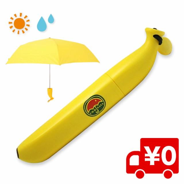 折りたたみ傘 携帯 バナナケース 子供 キッズ バナナ傘 雨具 パラソル 遮光 雨晴兼用 便利 おもしろグッズ