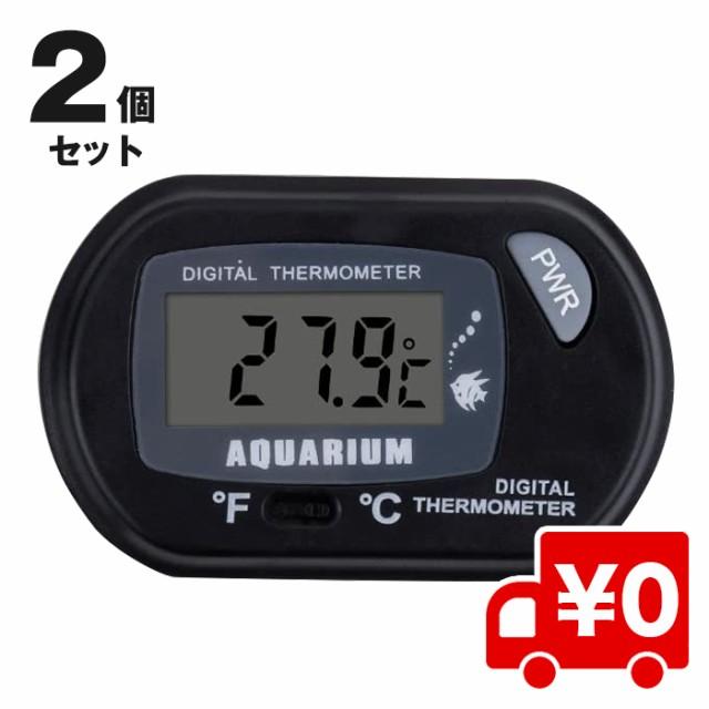 2個入 デジタル水温計 温度計 水槽 水温 気温 管...